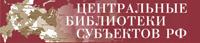 Центральные библиотеки субъектов Российской Федерации